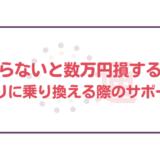 知らないと数万円損する?auひかりに乗り換える際のサポートは?
