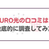 【辛口】NURO光の口コミは?徹底的にNURO光を調査してみた