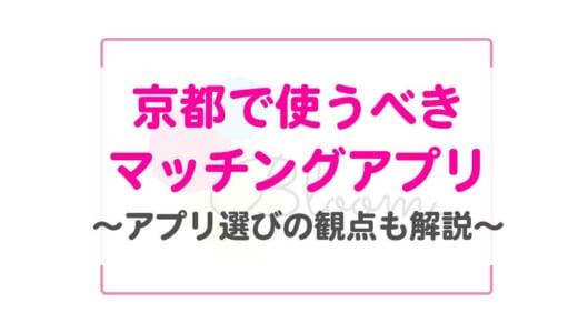 京都で使うべきマッチングアプリ5選をご紹介!選ぶ際のポイントも編集部が解説