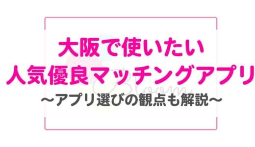 大阪で使うべき人気マッチングアプリ5選を編集部がご紹介!アプリ選びのポイントも徹底解説